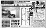 富士見台パークホームズ3090.pdf.jpg
